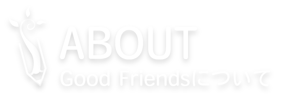 ABOUT goodfriendsについて